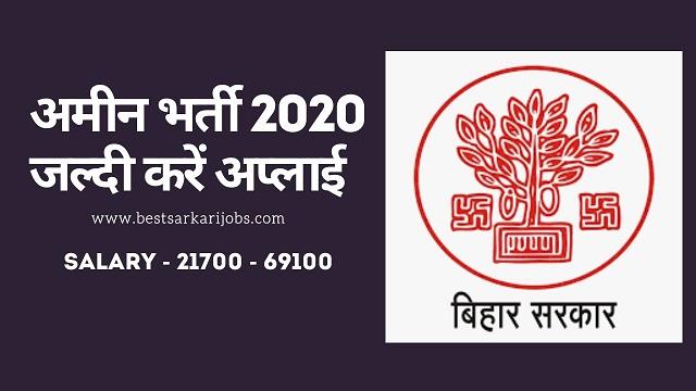Bihar Amin recruitment 2020