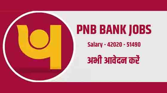 PNB requirement 2020