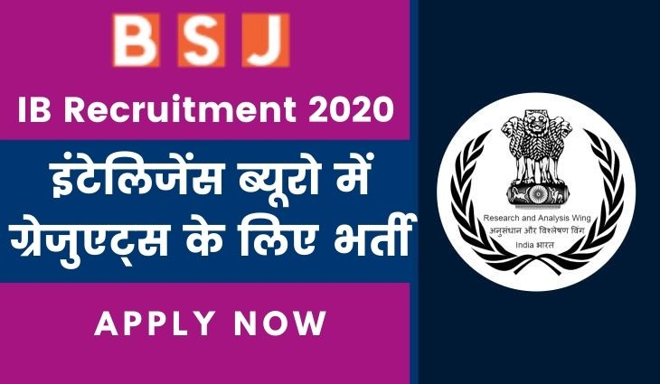 IB Recruitment 2020